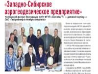 Газпромнефть - Ноябрьскнефтегаз